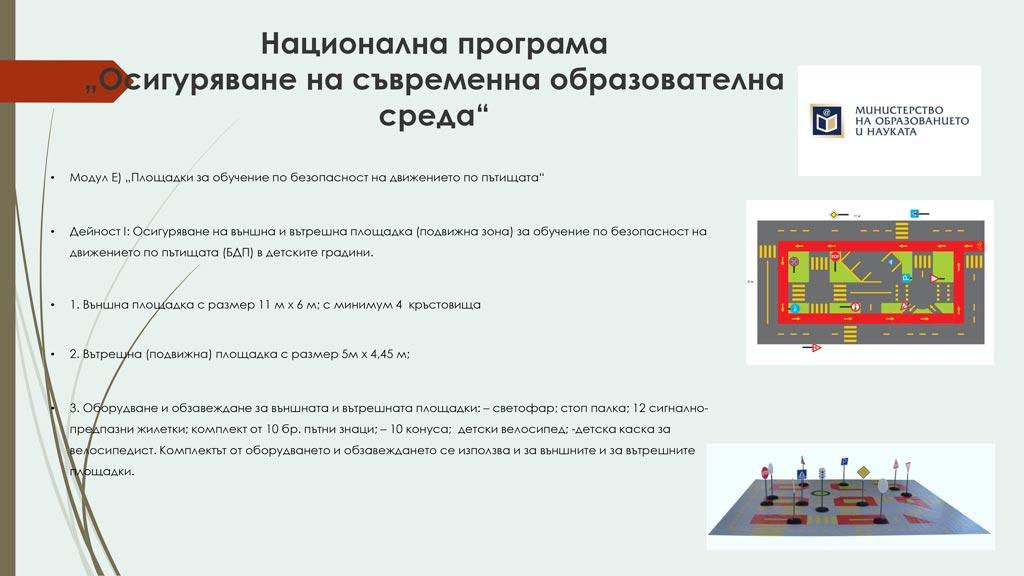 НП-Осигуряване-на-съвременна-образователна-среда