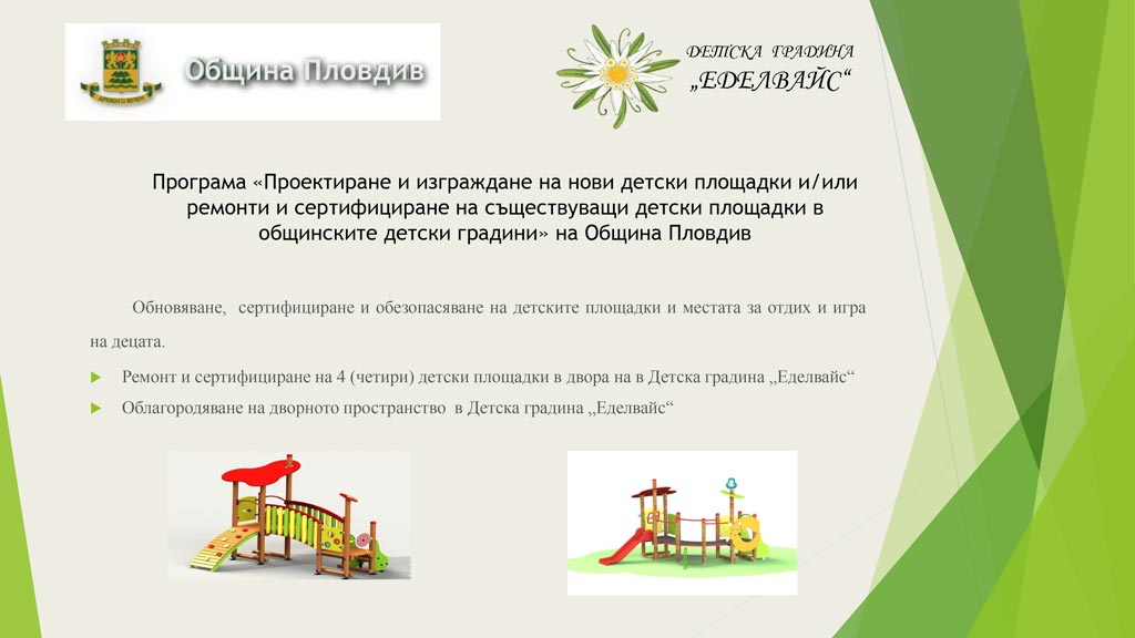 Програма-на-Община-Пловдив